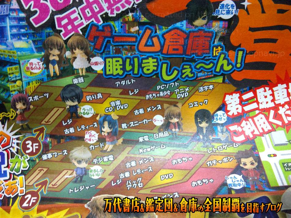 ゲーム倉庫盛岡店201001-7
