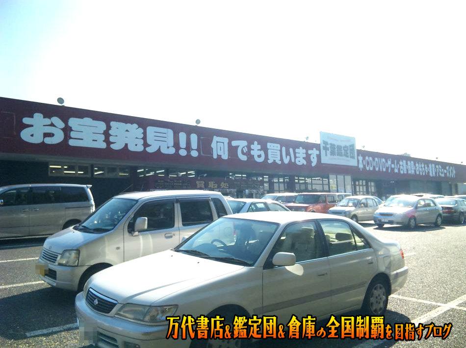 千葉鑑定団酒々井店201004-4