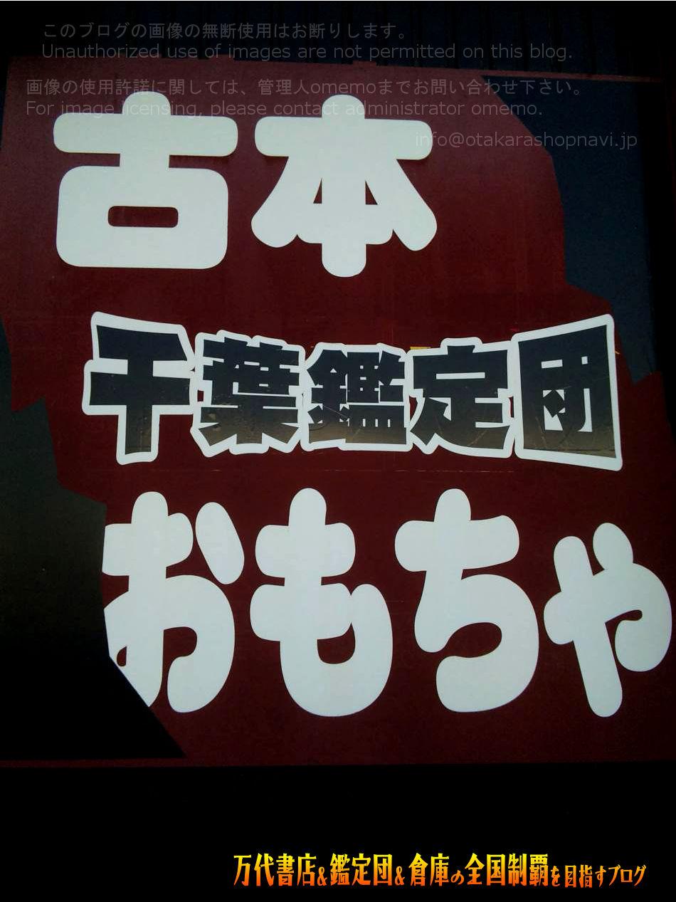 千葉鑑定団酒々井店201004-5