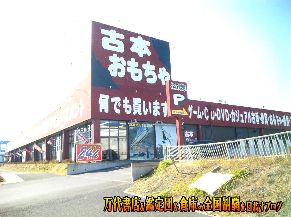 千葉鑑定団酒々井店201004-3