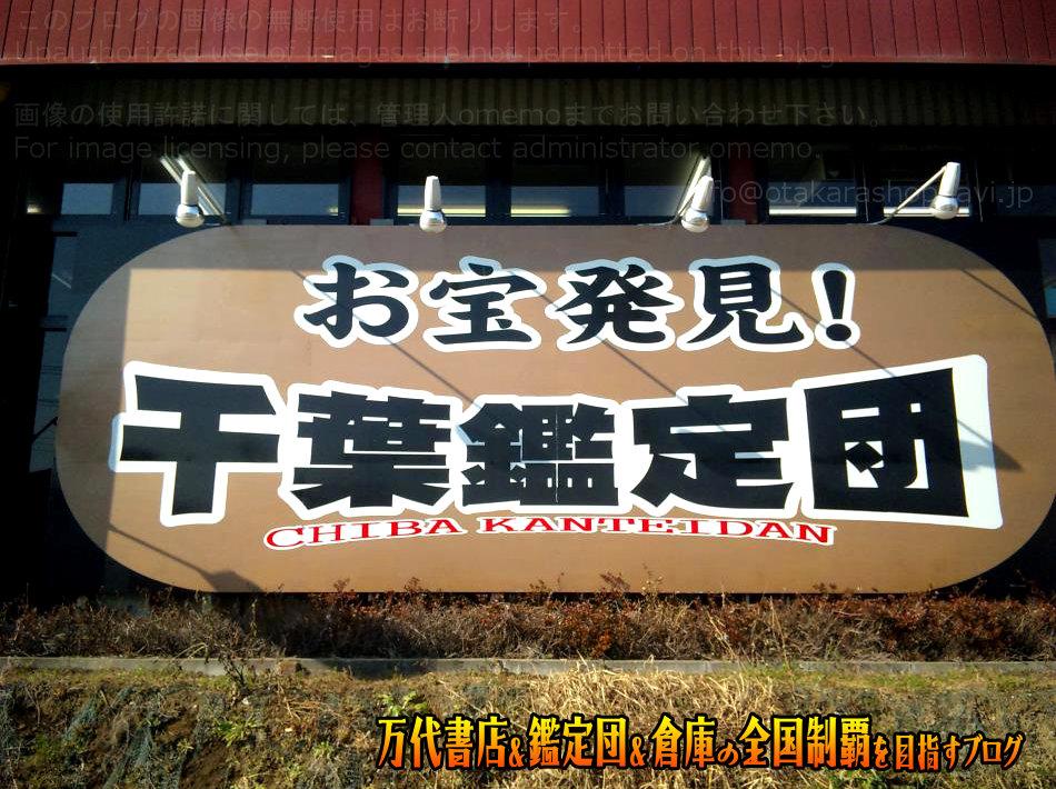 千葉鑑定団酒々井店201004-2