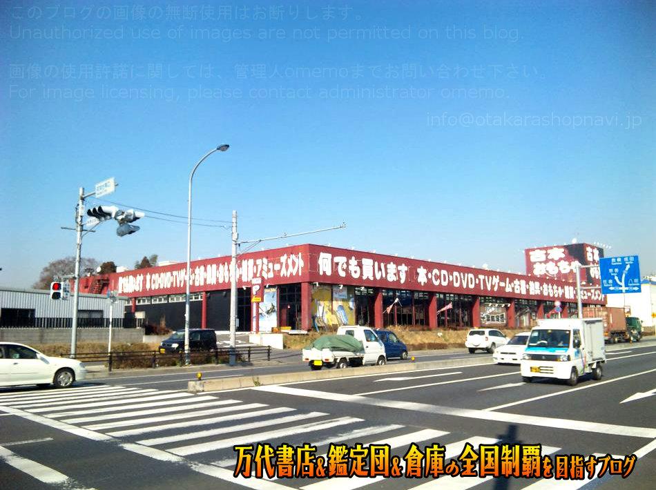 千葉鑑定団酒々井店201004-1