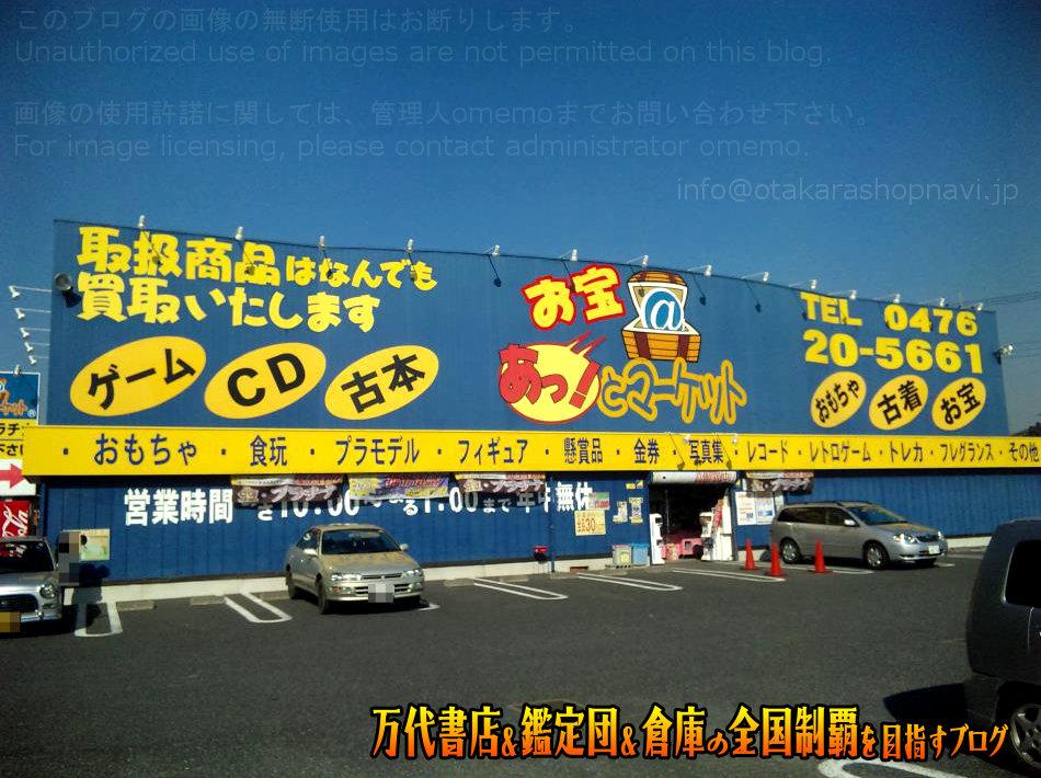 お宝あっとマーケット成田店201004-1