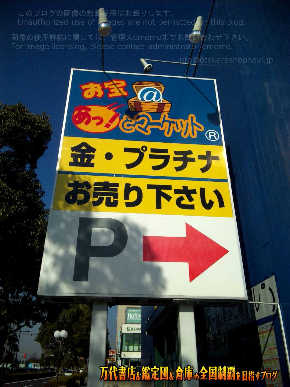 お宝あっとマーケット成田店201004-2