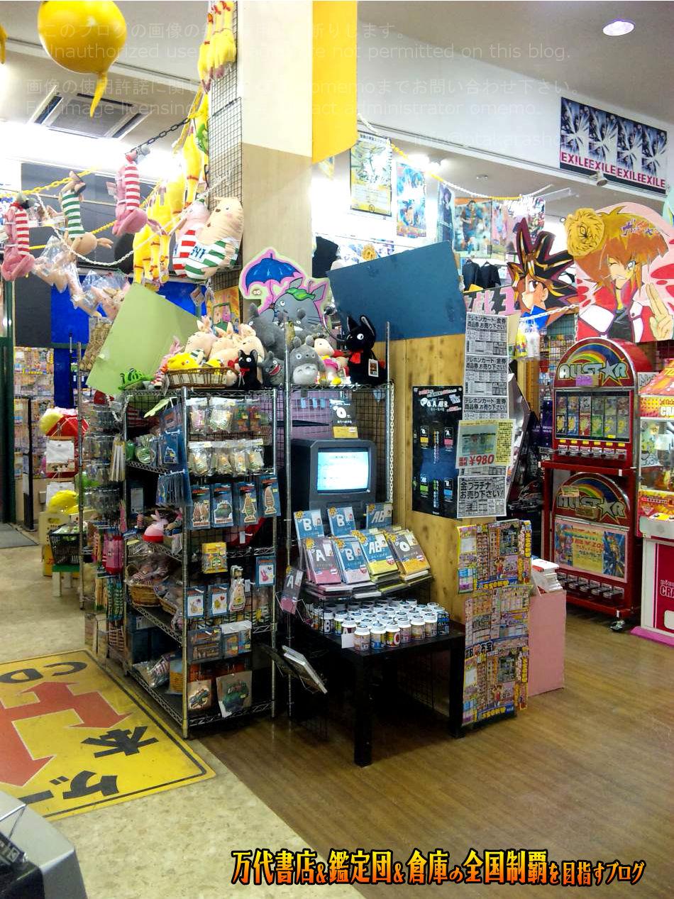 お宝あっとマーケット成田店201004-3