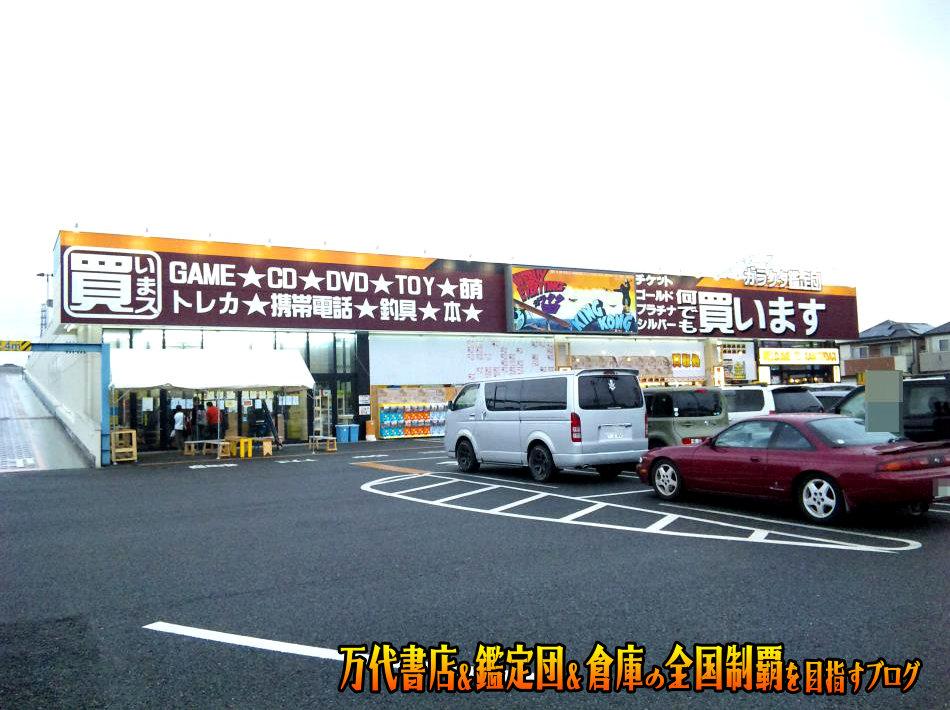 ガラクタ鑑定団さいたま本店201003-1