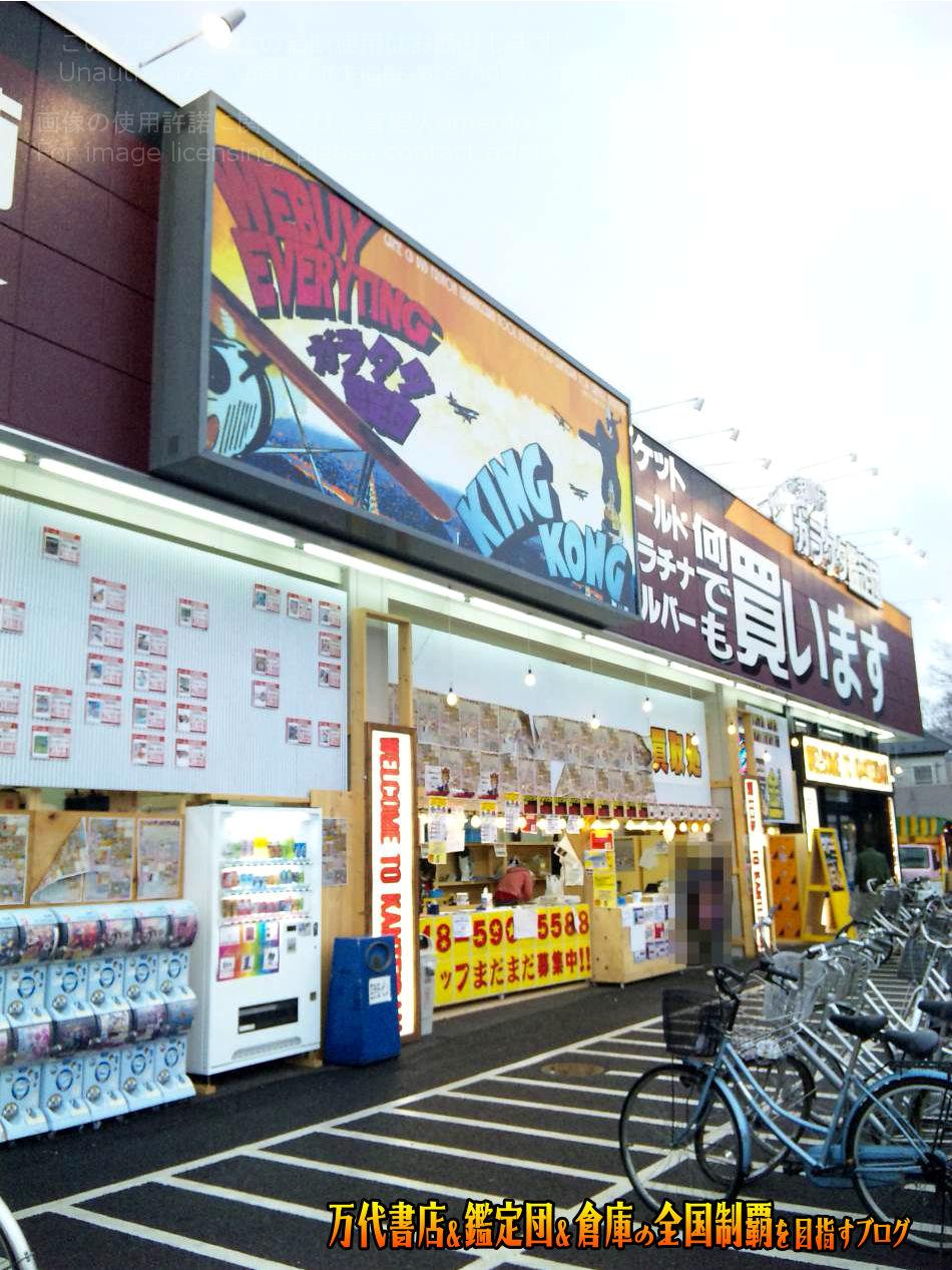 ガラクタ鑑定団さいたま本店201003-4