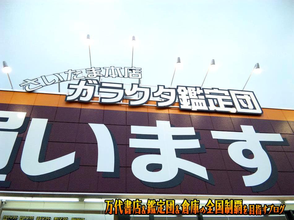 ガラクタ鑑定団さいたま本店201003-2