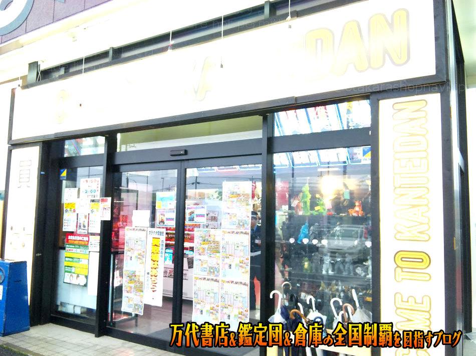 ガラクタ鑑定団さいたま本店201003-6