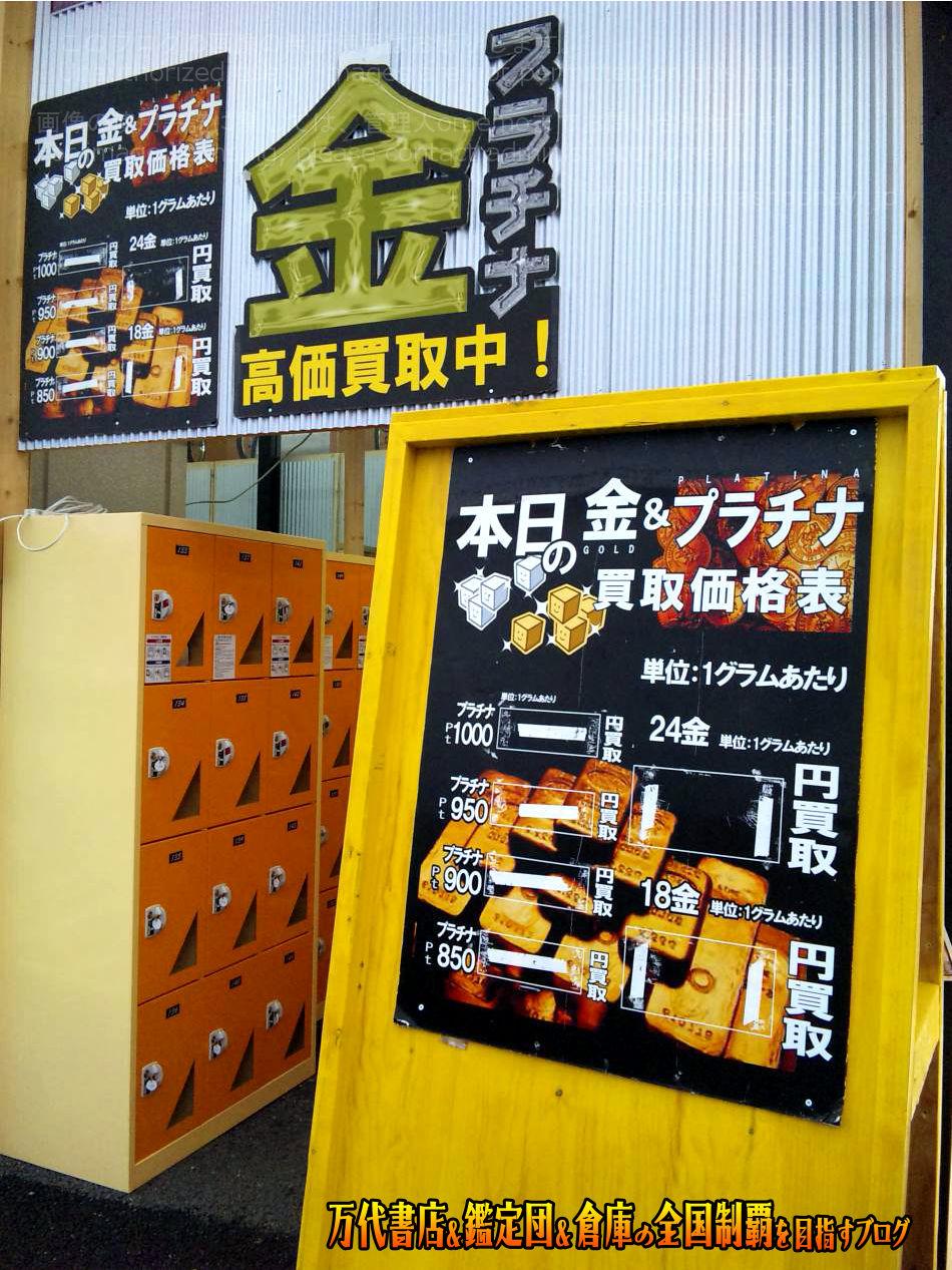 ガラクタ鑑定団さいたま本店201003-5