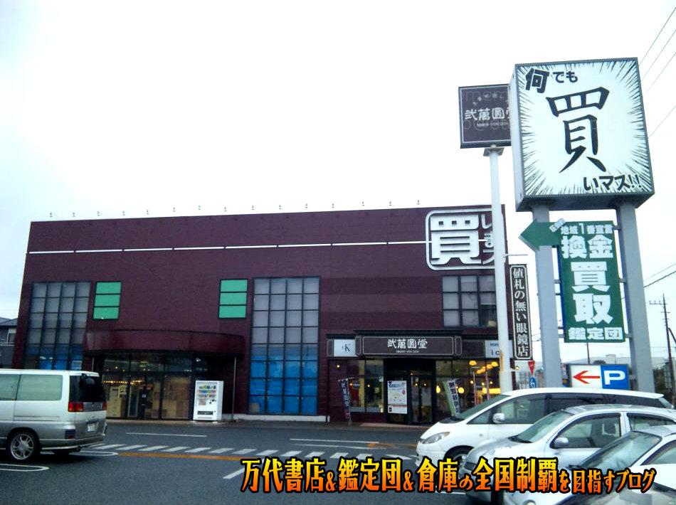 ガラクタ鑑定団さいたま本店201003-3