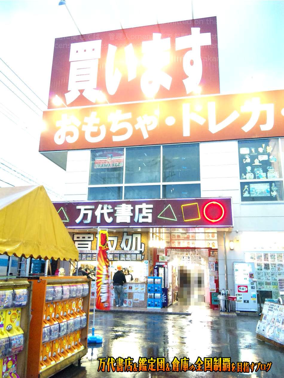 万代書店岩槻店201003-4