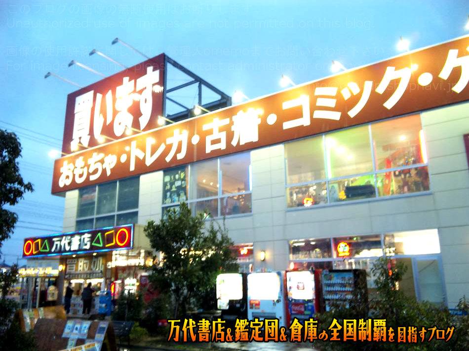 万代書店岩槻店201003-1