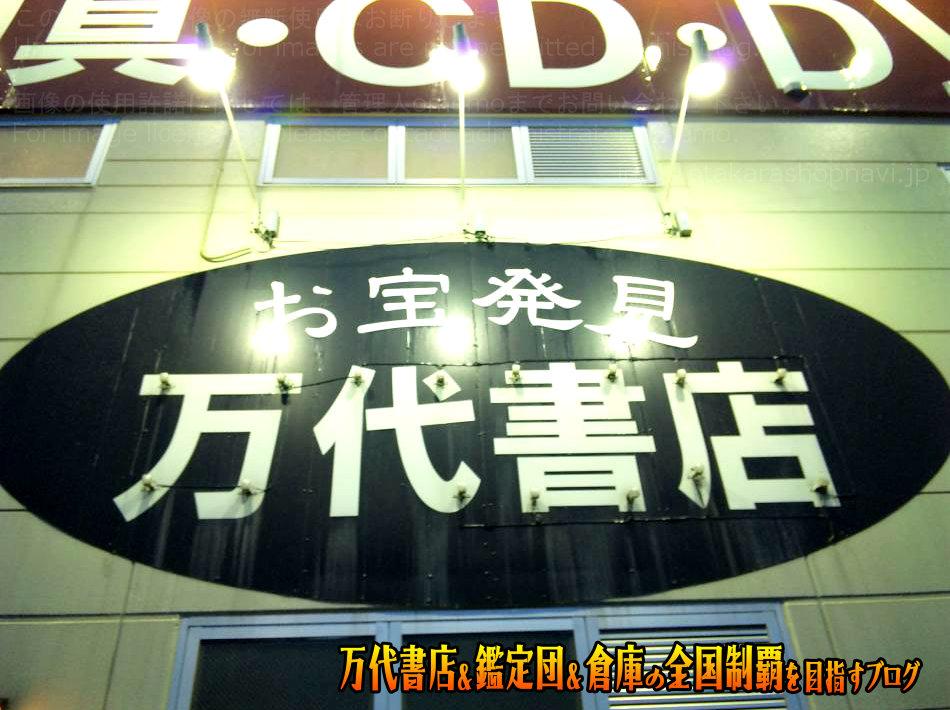 万代書店岩槻店201003-2