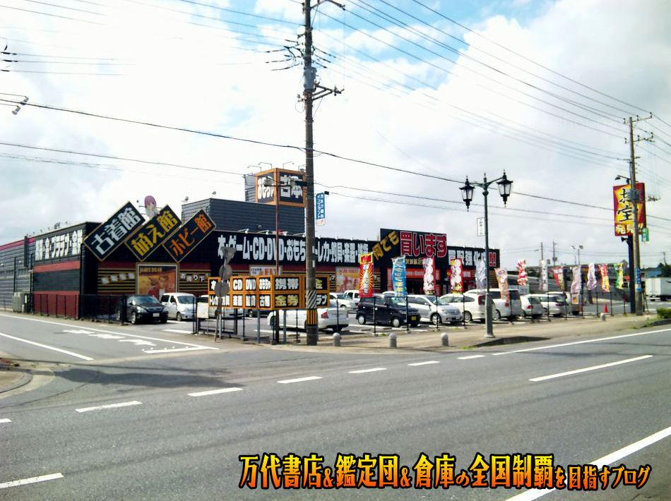 茨城鑑定団神栖店201012-8