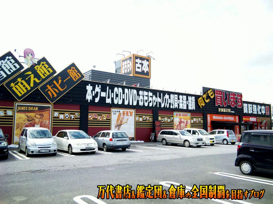 茨城鑑定団神栖店201012-1