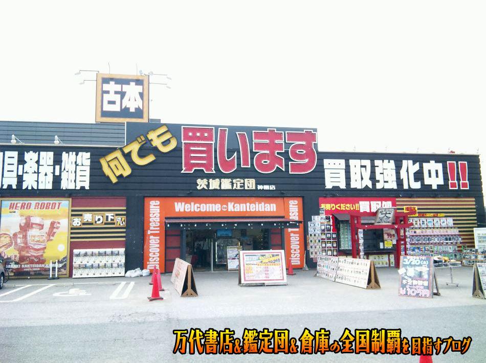 茨城鑑定団神栖店201012-4