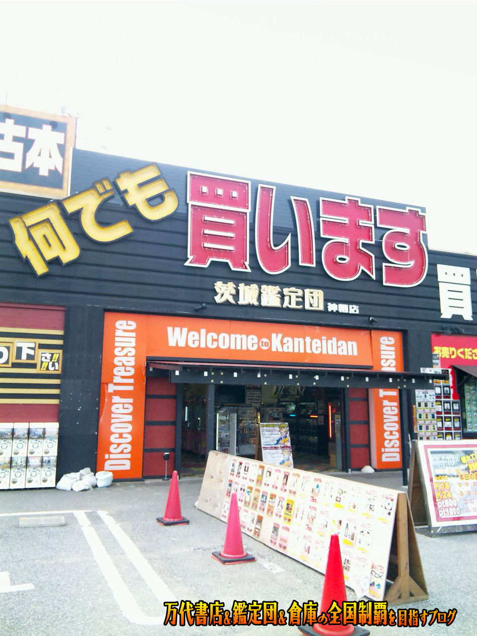茨城鑑定団神栖店201012-13