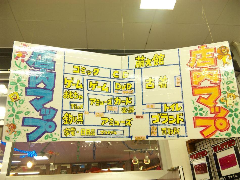 茨城鑑定団神栖店201012-6