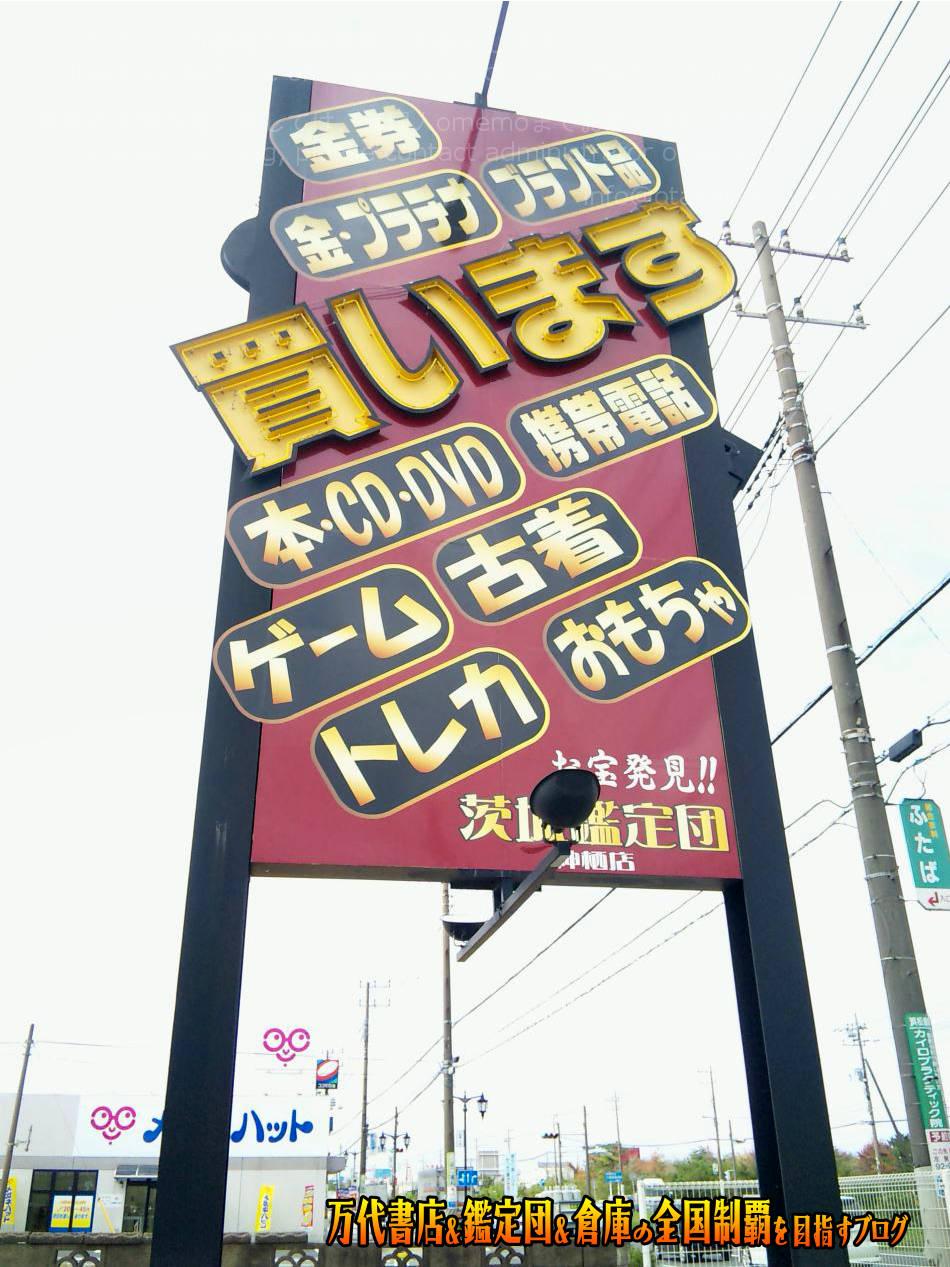 茨城鑑定団神栖店201012-14