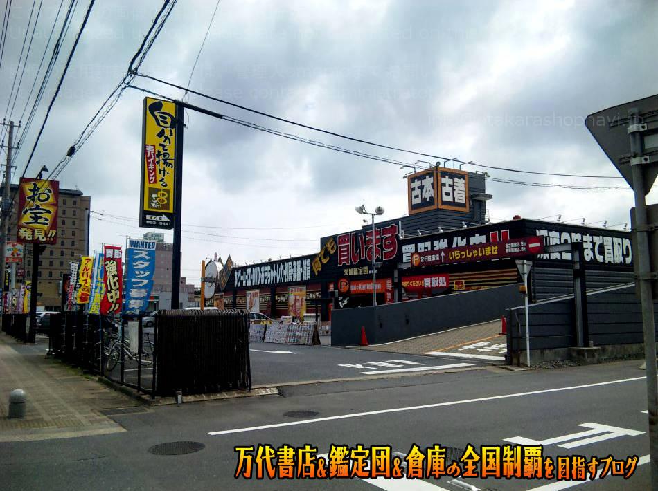 茨城鑑定団神栖店201012-3