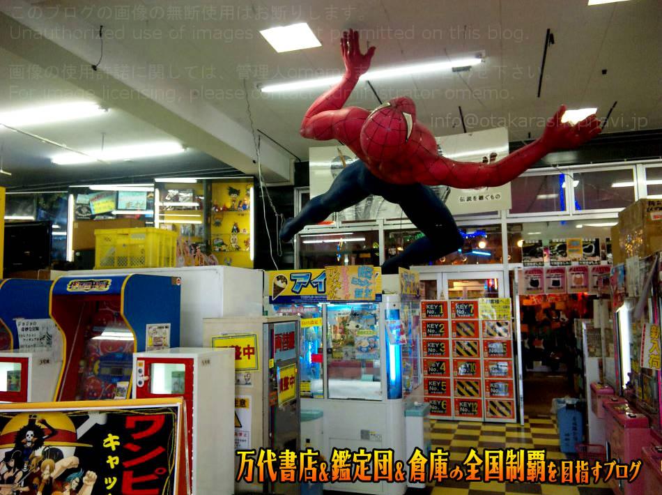 茨城鑑定団神栖店201012-5