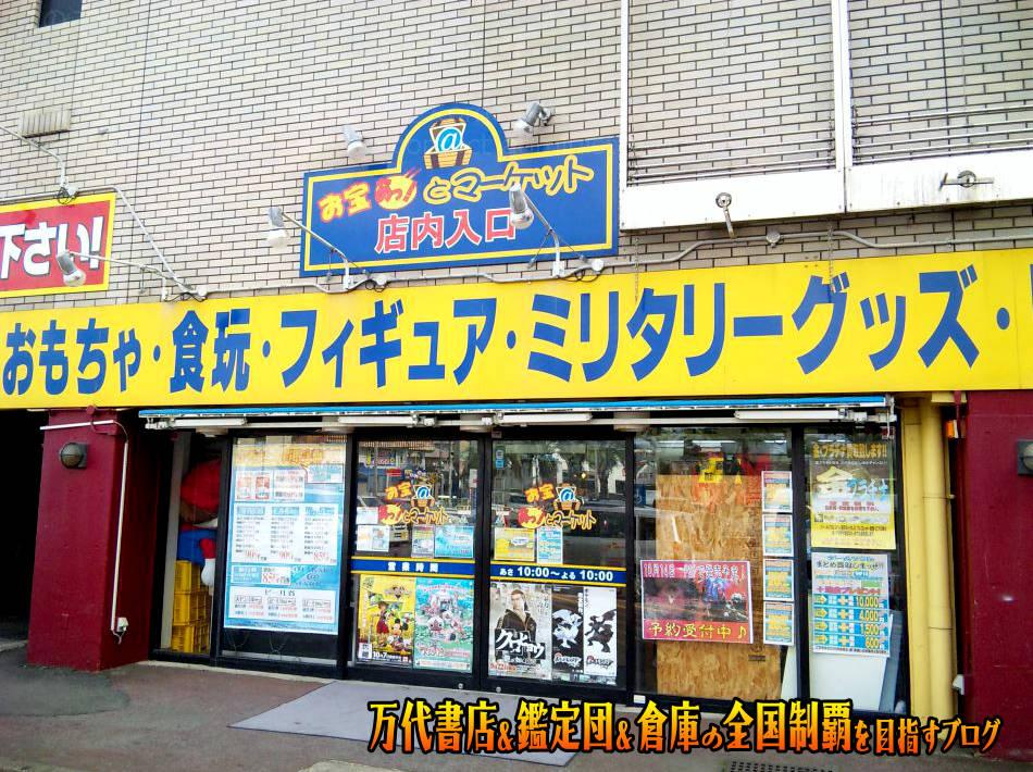 お宝あっとマーケットサンモール旭店201012-5