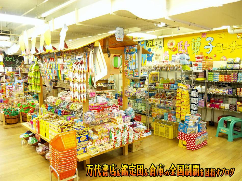 お宝あっとマーケットサンモール旭店201012-4