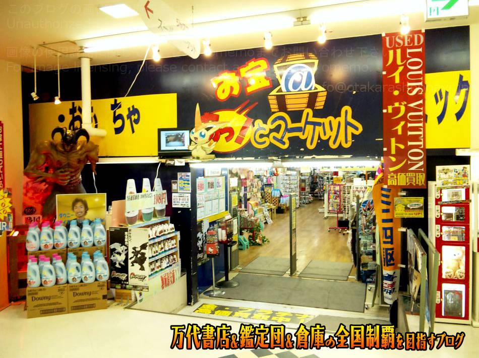 お宝あっとマーケットサンモール旭店201012-2