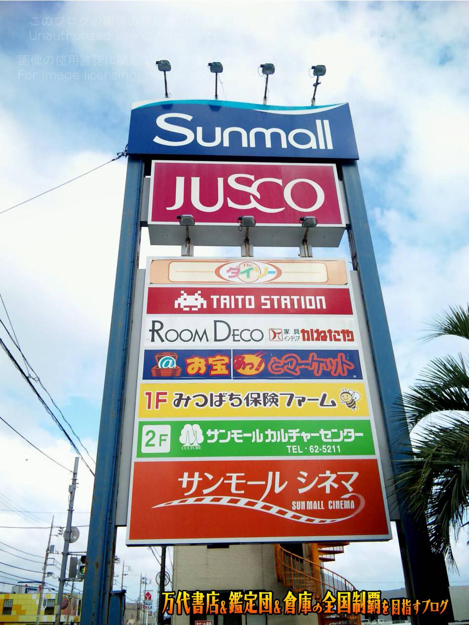 お宝あっとマーケットサンモール旭店201012-6