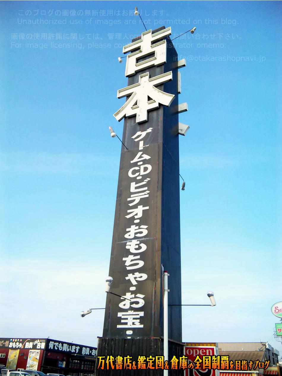 千葉鑑定団東金店201012-20