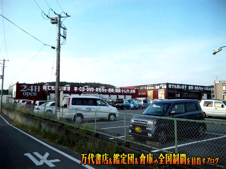 千葉鑑定団東金店201012-2