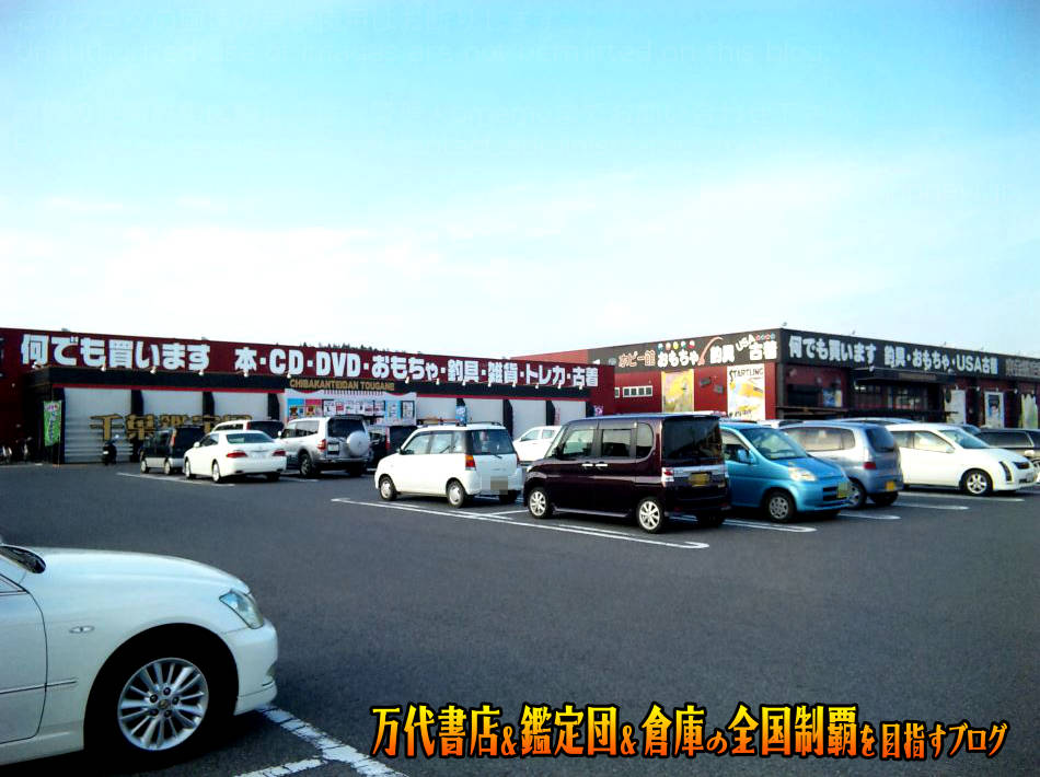 千葉鑑定団東金店201012-1