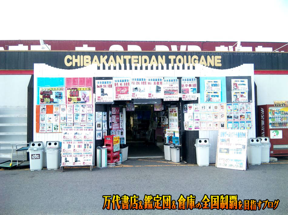 千葉鑑定団東金店201012-3