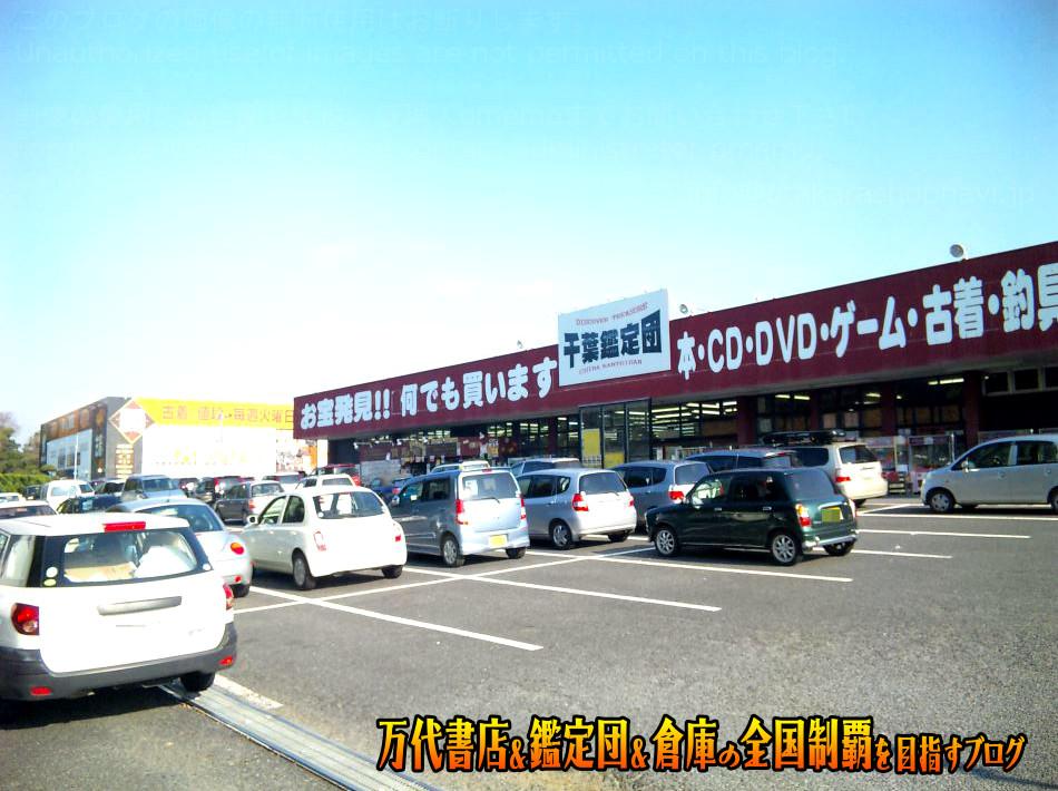 千葉鑑定団東金店201012-4
