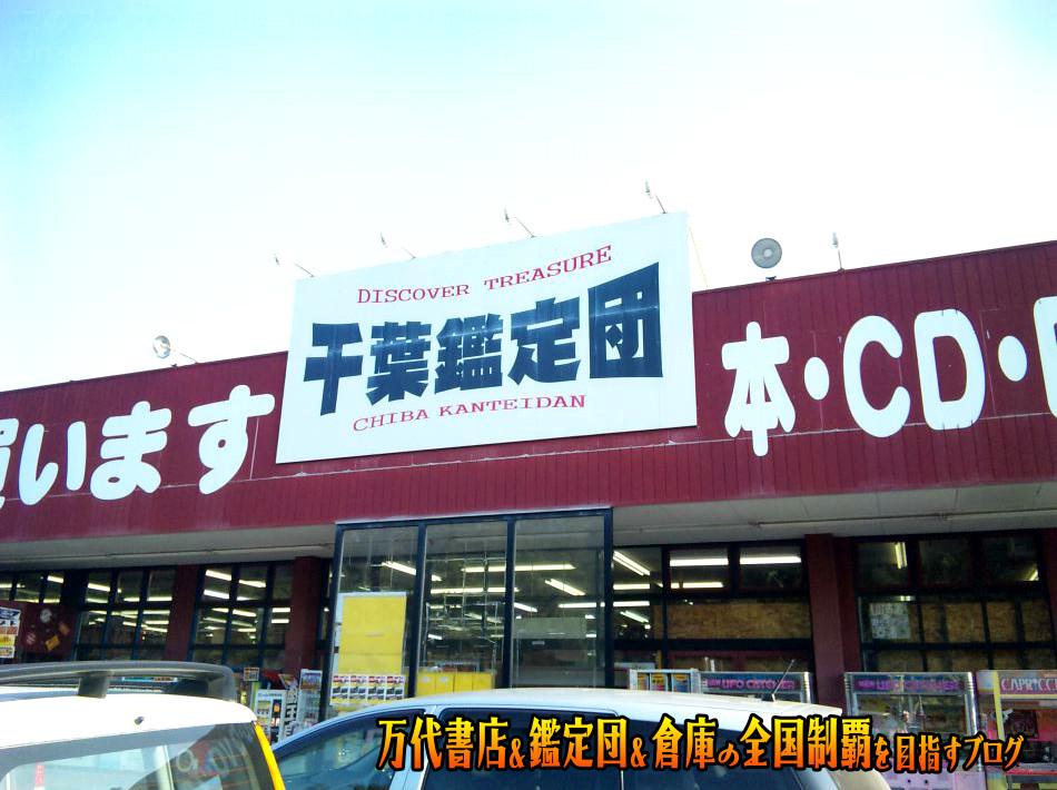 千葉鑑定団東金店201012-5