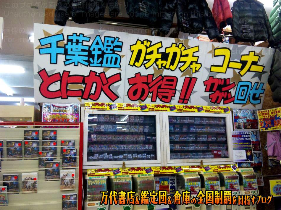 千葉鑑定団東金店201012-7