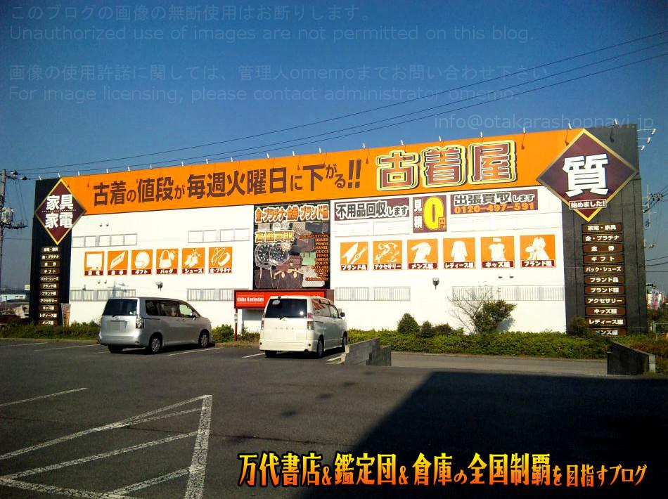 千葉鑑定団東金店201012-8