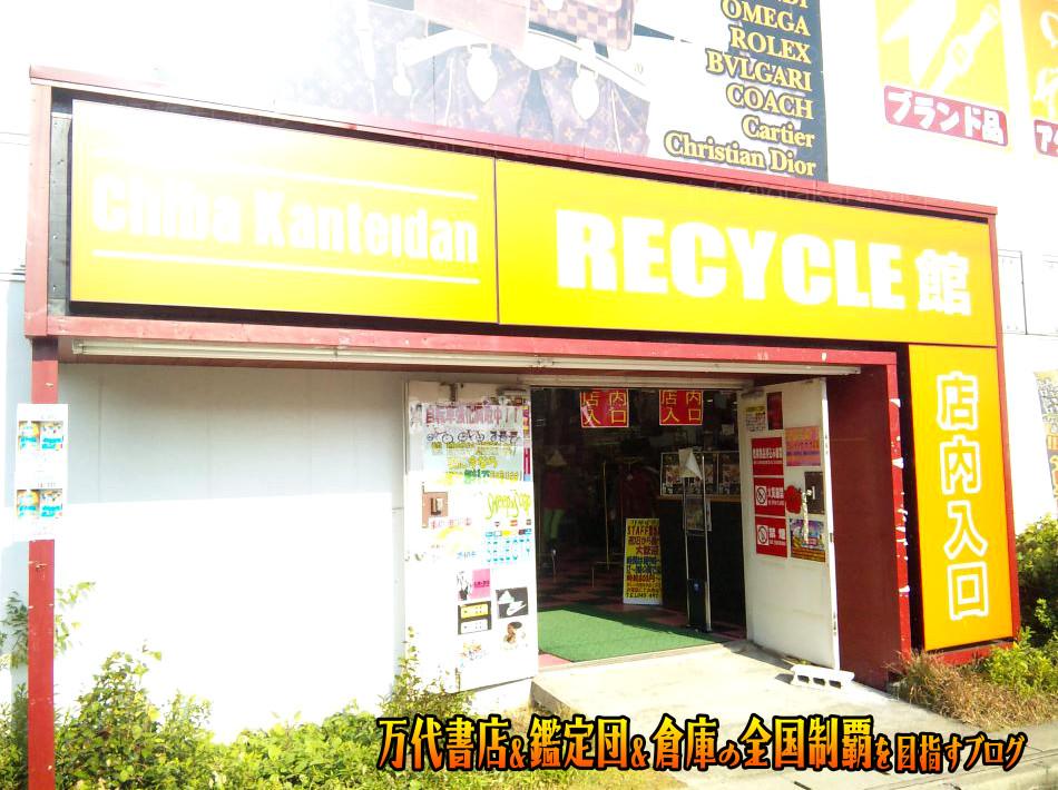 千葉鑑定団東金店201012-9