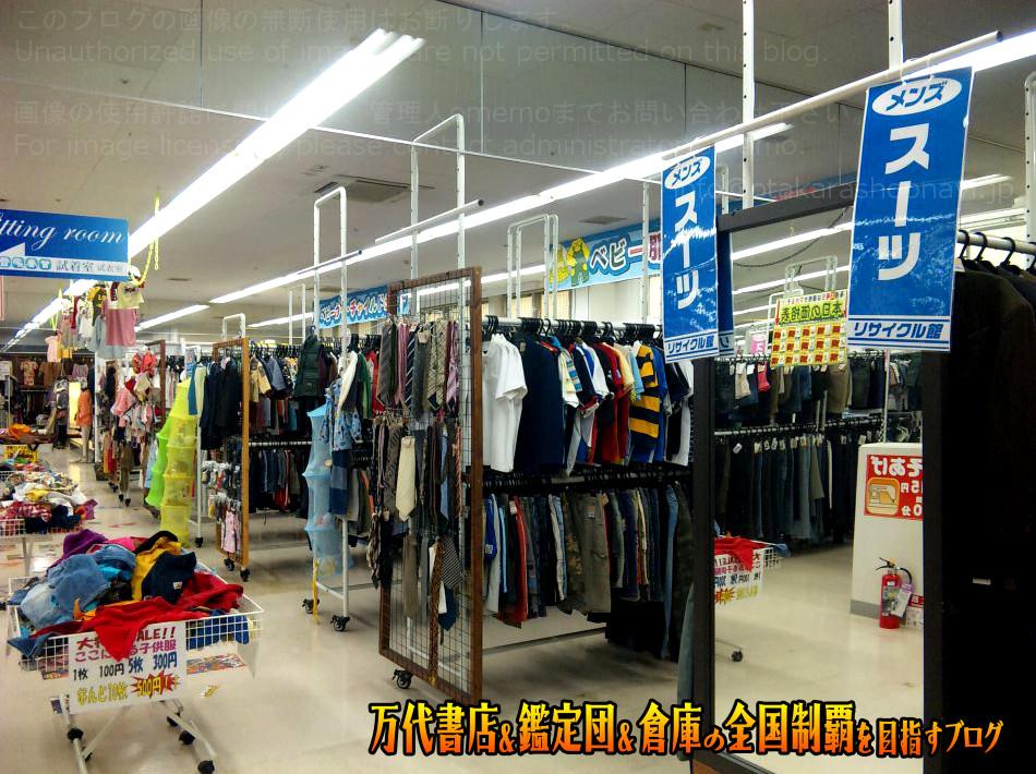 千葉鑑定団東金店201012-10