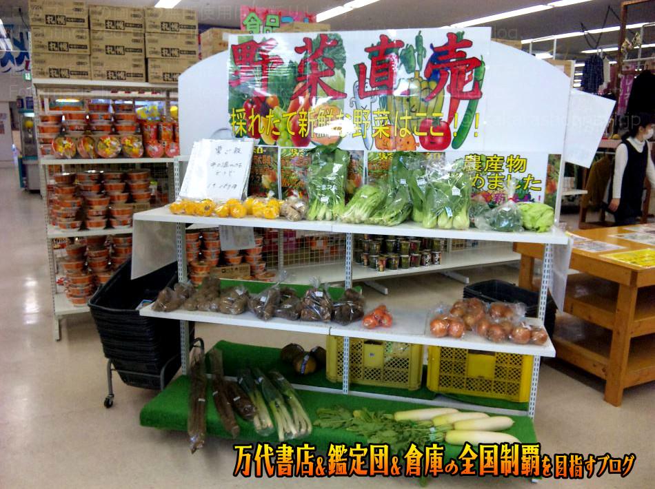 千葉鑑定団東金店201012-12