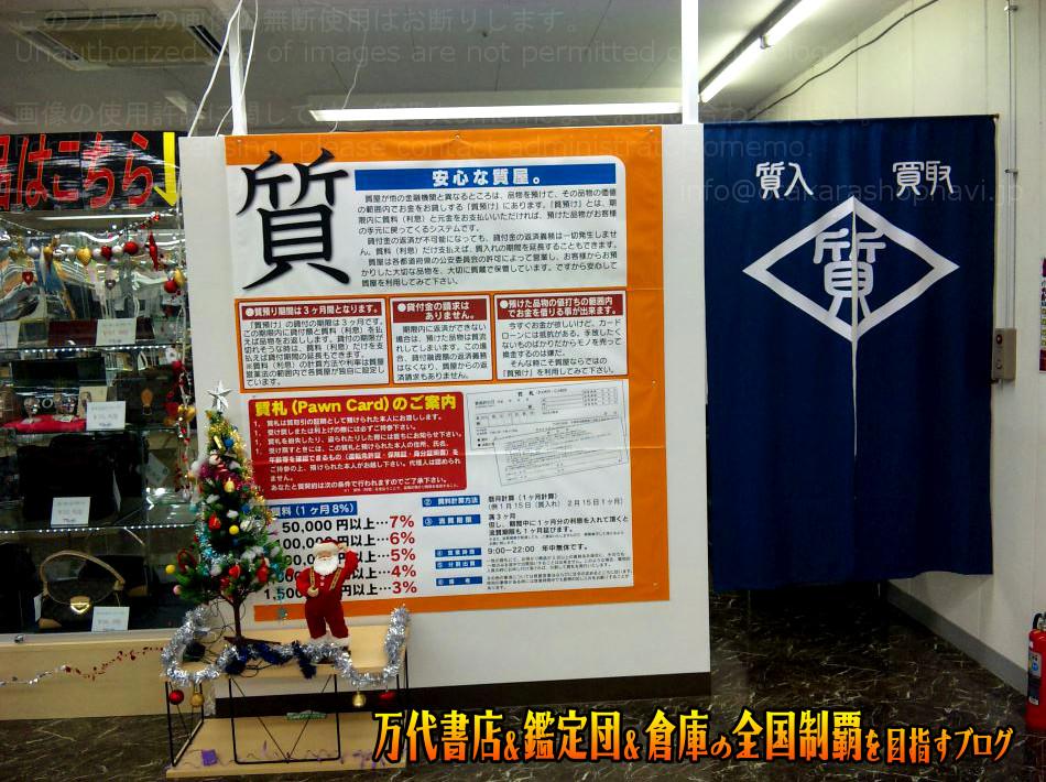 千葉鑑定団東金店201012-14
