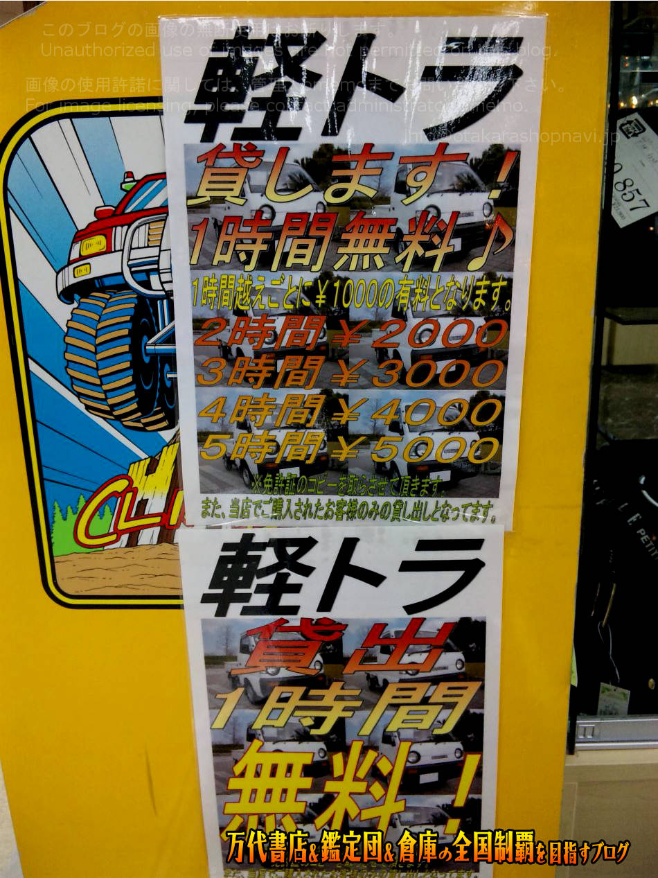 千葉鑑定団東金店201012-17