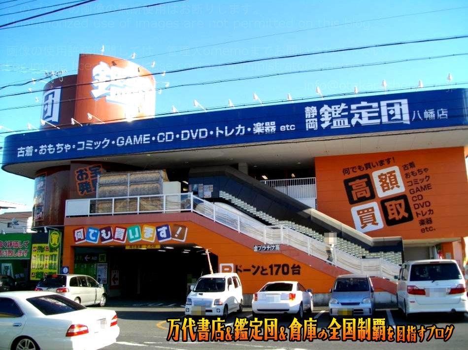 静岡鑑定団八幡店201105-1