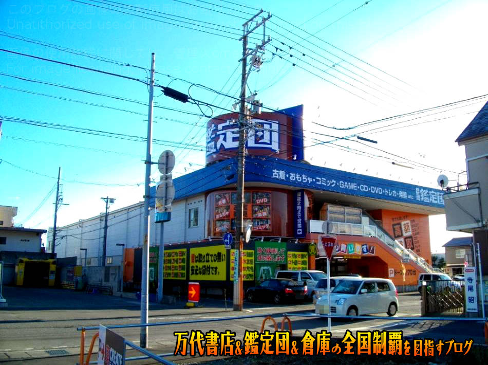 静岡鑑定団八幡店201105-11