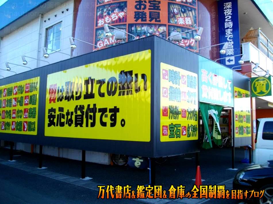 静岡鑑定団八幡店201105-2