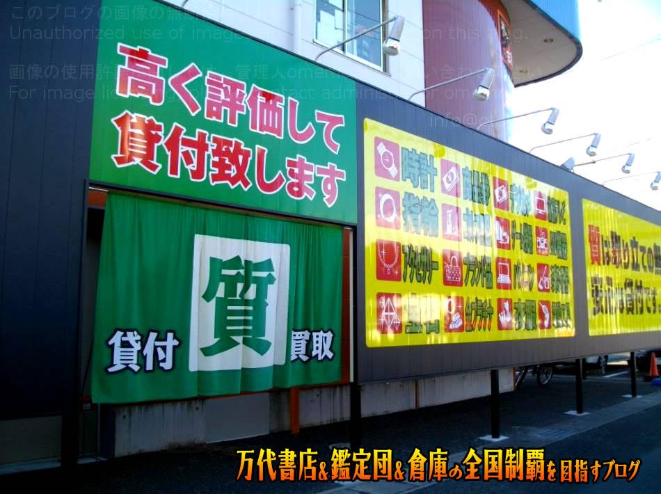 静岡鑑定団八幡店201105-3