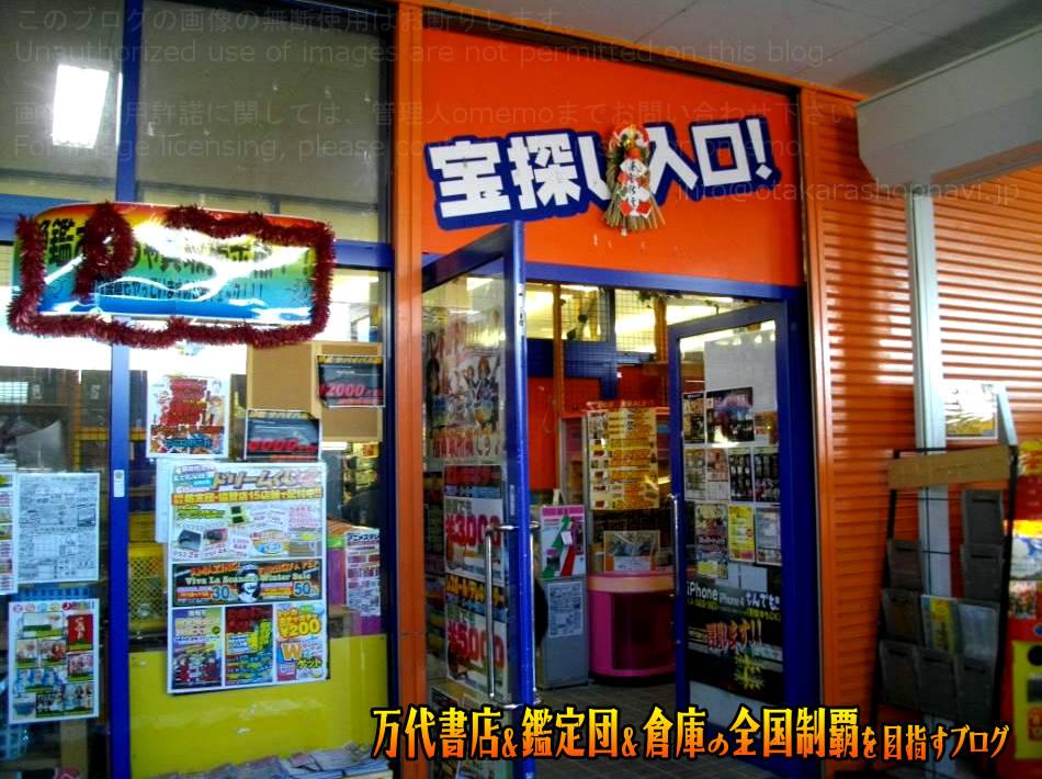 静岡鑑定団八幡店201105-5