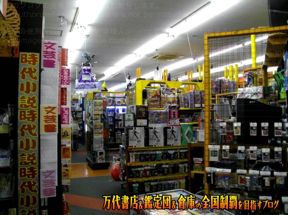 静岡鑑定団八幡店201105-8