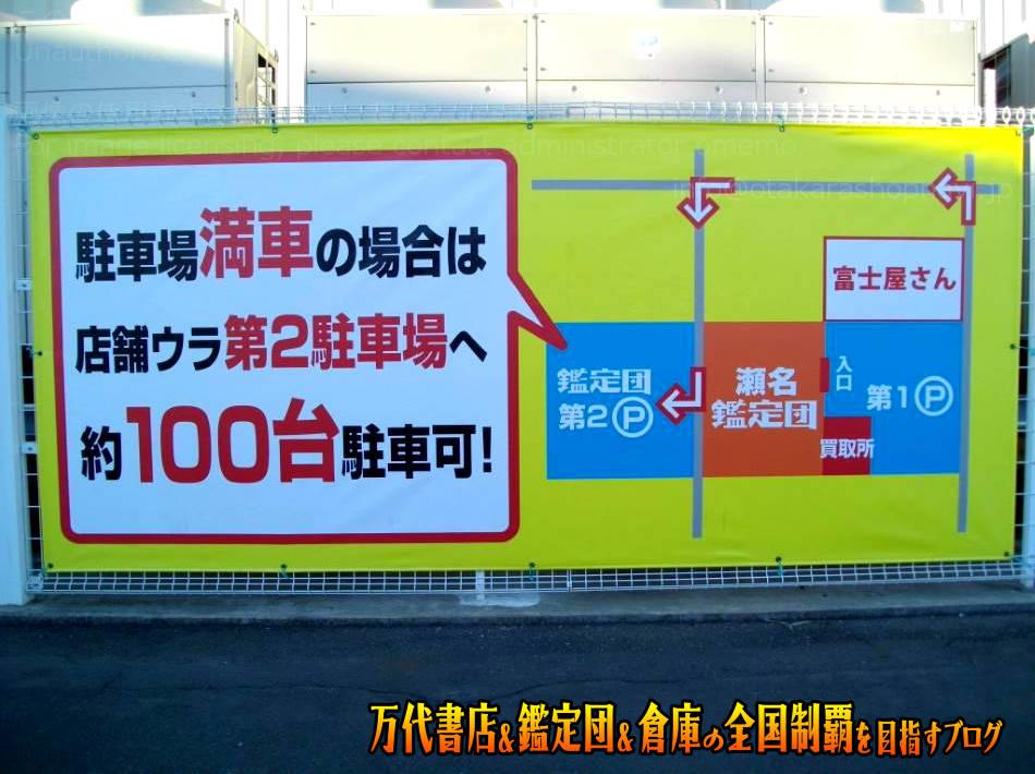 瀬名鑑定団201105-3